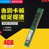 金士顿DDR3 1333 4G台式机内存条支持双通道8G 兼容老主板