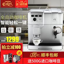 卡伦特 CLT-Q004咖啡机家用全自动意式智能打奶泡现研磨豆一体机
