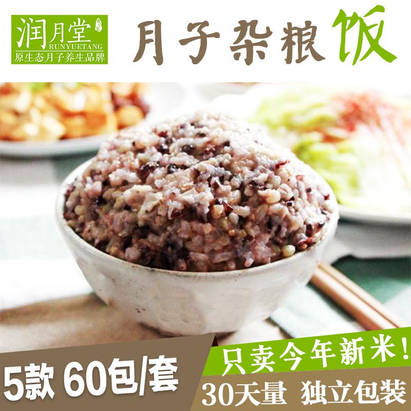 月子餐月子杂粮饭五谷饭红米小米饭糙米黑米饭粗粮全月量月子套餐