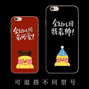 情侣手机壳任意手机型号定制OPPO步步高vivo苹果小米魅族小黄鸭