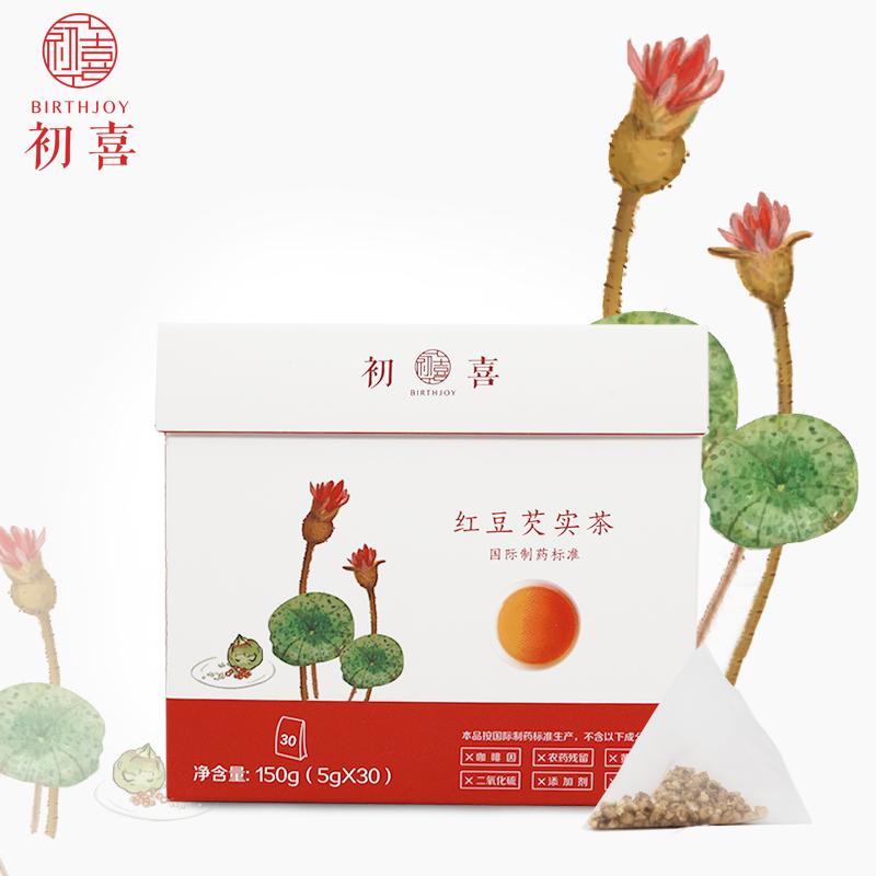 初喜红豆芡实茶袋泡茶养生茶花草茶祛湿气防浮肿茶健康孕妇茶150g