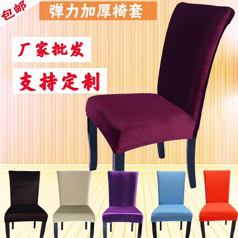 餐椅套餐椅套