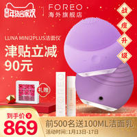 FOREO LUNA mini2 plus Cleansing Instrument Luna Washing Machine Pore Cleaner