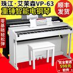 珠江艾茉森智能电钢琴88键重锤VP-63电子数码钢琴专业教学演奏型
