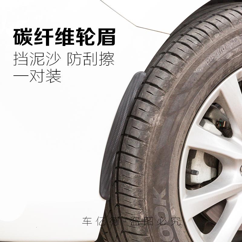汽车通用轮眉防撞胶条 挡泥板改装防蹭贴片车身防护碳纤维防刮条