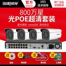 海康威视800万监控设备套装4K高清poe网络星棱级夜视摄像头套餐