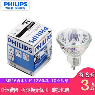 飛利浦鹵素石英燈泡MR16燈杯12V/20W/35W直徑5cm射燈鹵鎢燈泡黃光哪里便宜