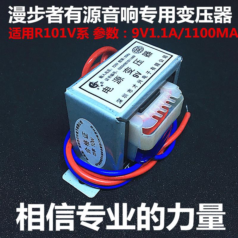 音箱变压器220v转9v