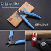 美甲專用工具專業鉗子美甲卸鉆鉗金屬鏈條剪美甲鉆大力金屬剪拆鉆