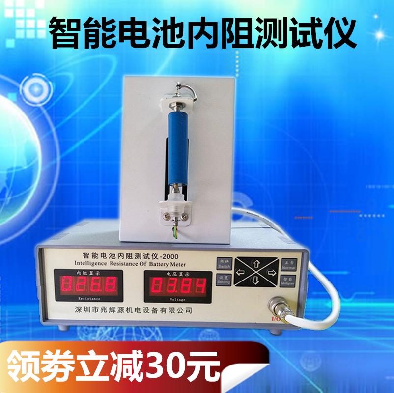18650电芯聚合物锂电池内阻测试仪高精度可报警智能内阻测试仪