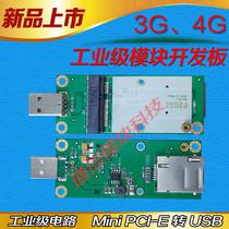 Mini PCIE转USB 3G4G 模块专用开发板 转接板 含SIM UIM卡座