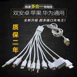 More use of a drag ten universal charger multi-function data line multi-mouth usb mobile phone universal charger line