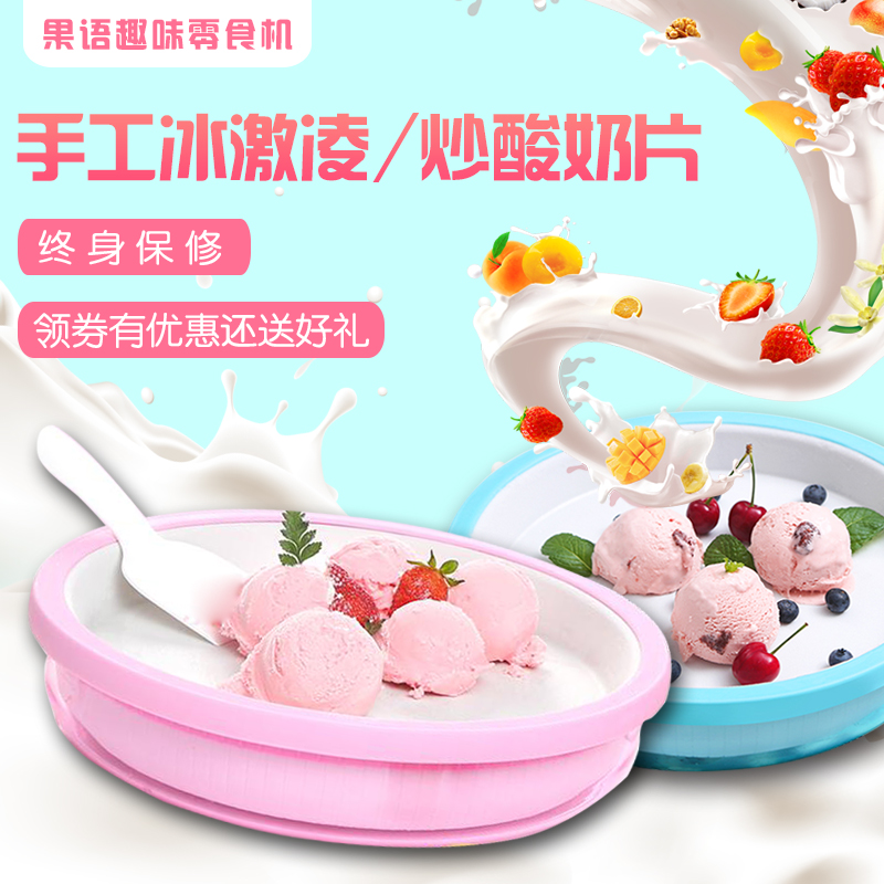 果语冰乐盘儿童炒冰机抖音炒酸奶机家用小型迷你无电冰淇淋机网红