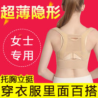 Japan Straight Back Back Jia Ms. Adult Invisible Camelback Orthosis Correcting Humpback Students Correcting Humpback Artifact Thin