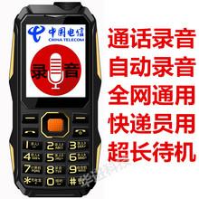 全网通三网电信通话自动录音快递员专用大字大声超长待机手机