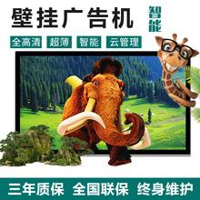 50/55/65寸壁挂液晶广告安卓电视触摸屏查询多媒体白板教学一体机