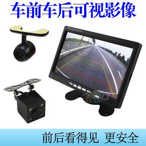 全速行前后可视系统 双摄像头 汽车视频看得见+7寸显示器倒车影像