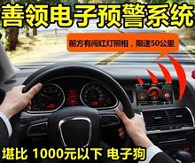 善领行车电子狗新款电子眼安全预警?#20146;?#21160;升级固定流动测速一体机