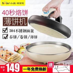小熊薄饼机春卷皮家用电全自动迷你的小型抖音煎饼锅春饼机博饼铛