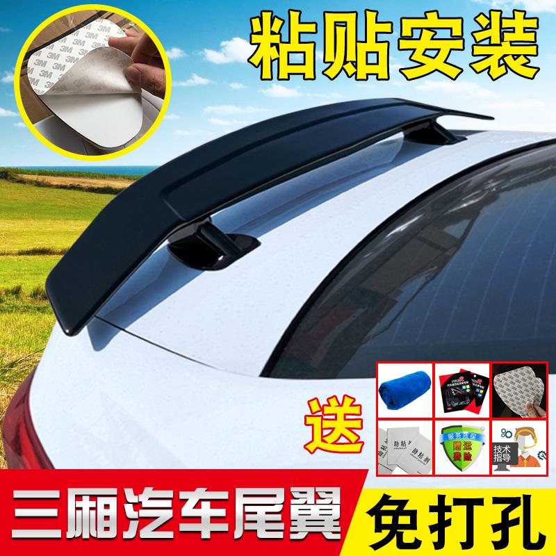 本田起亚现代丰田比亚迪系列三厢通用尾翼免打孔汽车改装GT定风翼