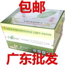 绿叶 80克 打印 复印 纸 A4 500张 复印纸  A4纸 70克 包邮