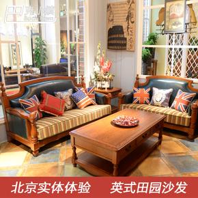 欧式英式小户型客厅实木真皮布艺沙发123组合单人双人三人位橡木