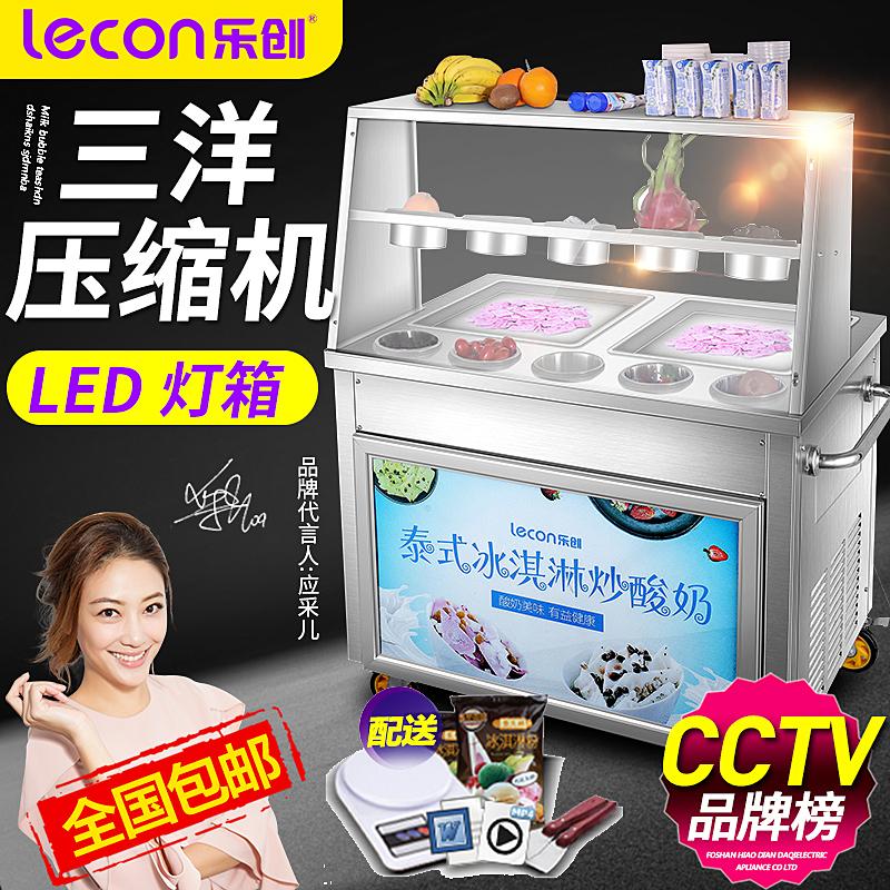 乐创炒冰机商用炒酸奶机炒奶果机圆平单双锅雪花酪泰式炒冰淇淋