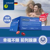 orthomol flavon m德国奥适宝前列腺男士健康营养番茄红素硒锌