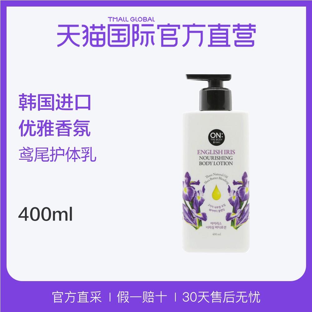 韩国护体乳