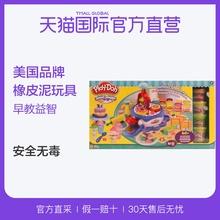 【直营】美国Play-Doh培乐多进口蛋糕冰淇淋彩泥黏土A0492