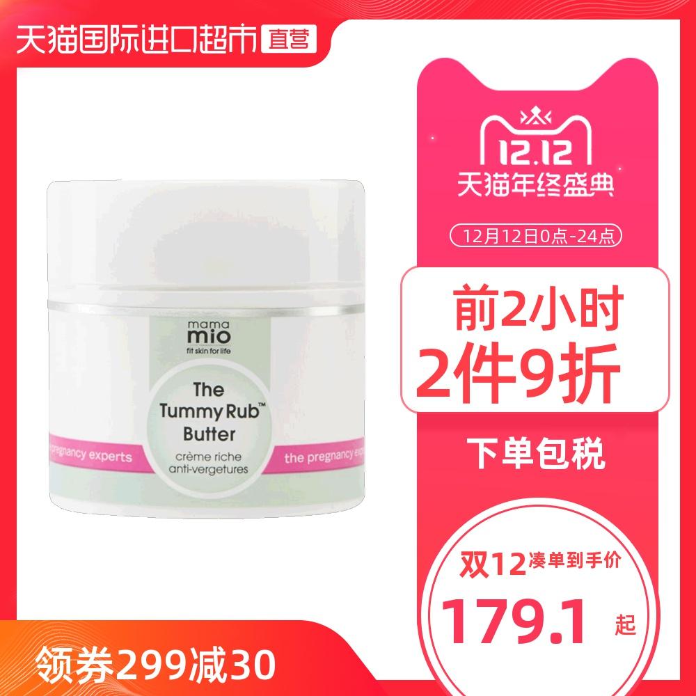 【英国凯特王妃贝嫂同款】Mama Mio预防淡化修复妊娠纹按摩霜120g