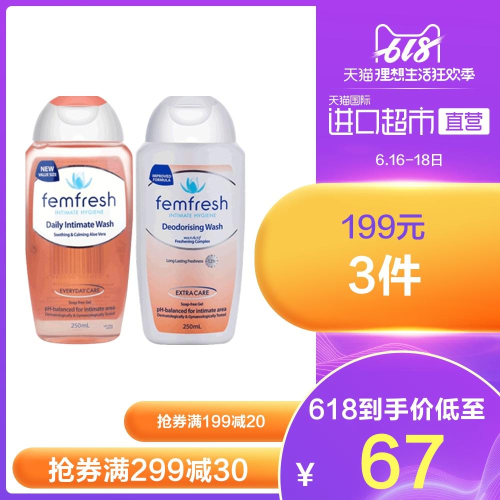 英国femfresh进口私处洗液女性去异味护理液普通+加强250ml 2瓶