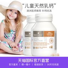 婴幼儿补钙宝宝钙片澳洲进口液体钙90粒2瓶装 island婴儿乳钙 Bio