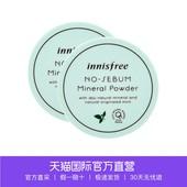 【直营】Innisfree 悦诗风吟 控油矿物散粉 5克*2罐