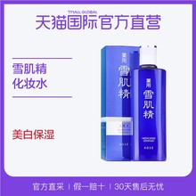 直营日本SEKKISEI雪肌精进口化妆水补水爽肤水乳液拍等朽规格