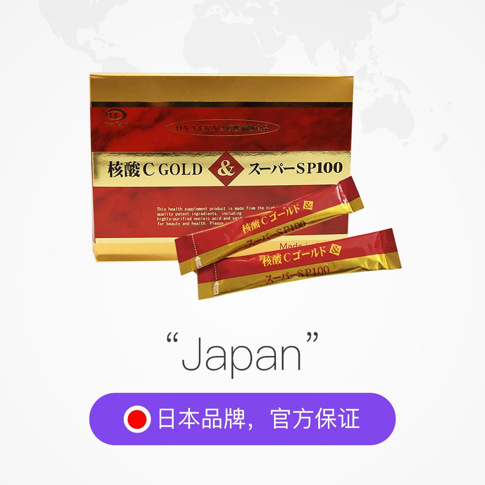 【直营】日本核酸C进口粉末白肌酸HGH褪黑素生长素鲑鱼精华60