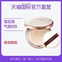 韩国Sulwhasoo雪花秀进口采淡致美气垫BB霜 裸妆遮瑕附替换装