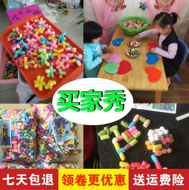 女孩子小学生幼教设计中班黏贴颗粒男孩训练玉米粒玩具泡沫幼儿园