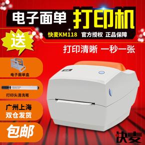 快麦KM118 快递物流电子面单蓝牙打印机 热敏标签纸不干胶条码机