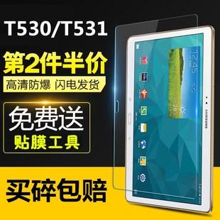 三星tap4平板电脑sm-t530钢化玻璃膜t531保护膜t535高清防爆贴膜