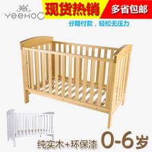 英氏正品新生儿婴儿床实木童床原木色白色大床0-6岁176103/176104