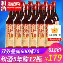 和酒黄酒上海老酒和酒五年陈5年营养黄酒500ml12瓶整箱特惠