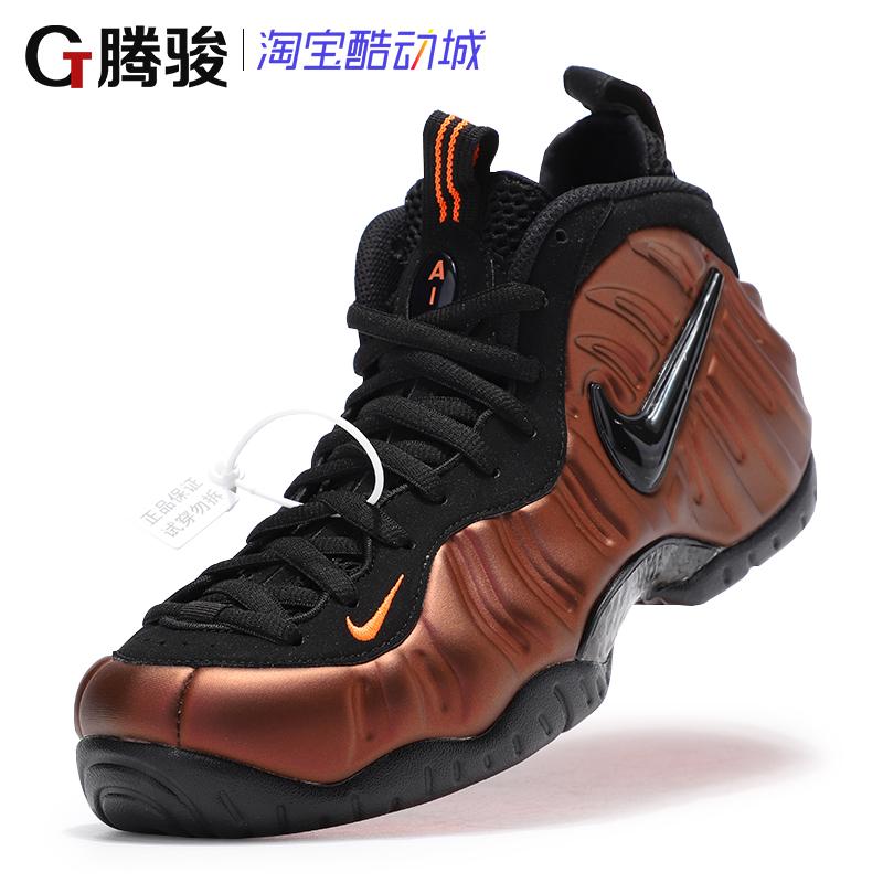 腾骏  耐克AIR FOAMPOSITE PRO 哈达威铜喷泡篮球鞋男624041-800