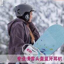美國進口滑雪頭盔戶外專用藍牙無線耳機聽音樂接打電話