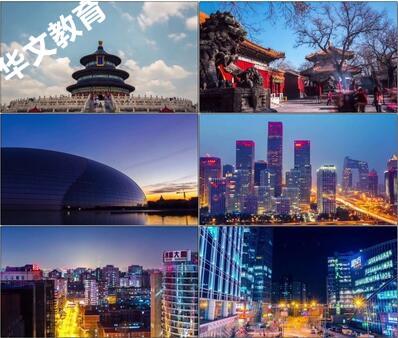 北京城市延時攝影宣傳片美麗夜景故宮高清實拍航拍視頻素材網上商城