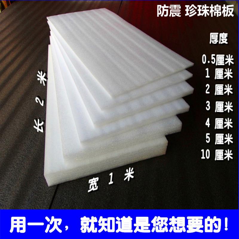 泡沫塑料板材