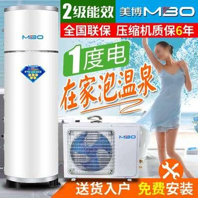 MBO美博空气能热水器150l200升节能260L商用一体机空气源热泵家用哪个品牌好