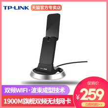 TP-LINK Dual-band Desktop Wireless Network Card 1900M Laptop 5G Receiver 3.0USB High Power Wifi Transmitting TL-WDN7200H
