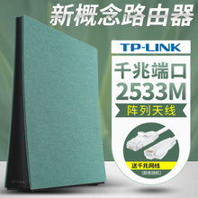 TP-LINK All Gigabit Port Edition Wireless Router Dual-band WIFI Household Wall-Crossing High-Speed Fiber WDR8640