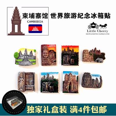【独家礼盒装】柬埔寨吴哥窟各国城市旅游纪念品装饰磁性冰箱贴